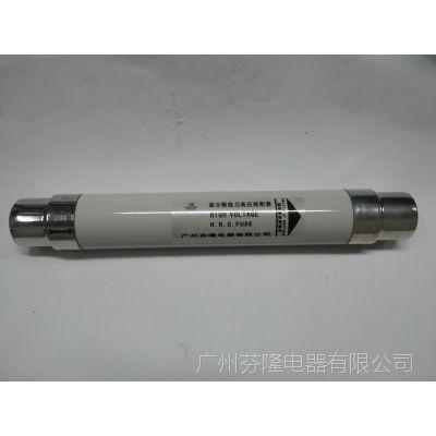 芬隆牌SDLDJ-7.2KV高压熔断器-厂家直销