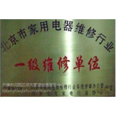 亚运村附近空调加氟56018655