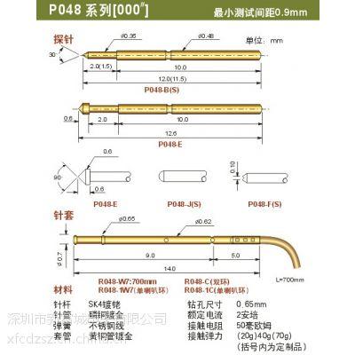 供应 深圳新富城电子 P-048 系列 PCB 测试探针,功能测试针