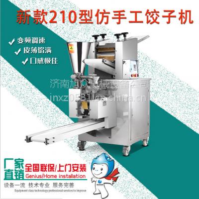 山东自动做饺子机,旭众牌JGB-210型仿手工饺子机 旭众机械