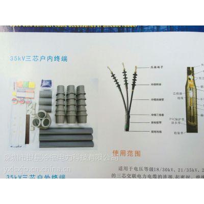 供应银星品牌20KV三芯全硅胶冷缩户外终端