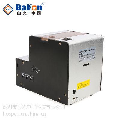 深圳白光BK715螺丝排列机 螺丝送料机 螺丝机