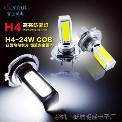 汽车led改装雾灯cob大功率汽车雾灯H4/H7-24W-cob汽车防雾灯