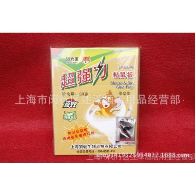 厂家热销 供应批发正品猫大王超强力粘鼠板 强效 质量保证价格低