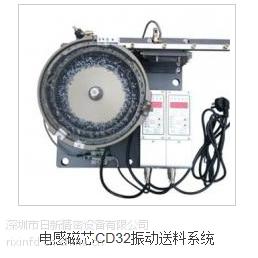 深圳日新振动盘,日新精密铝盘,磁芯振动送料系统