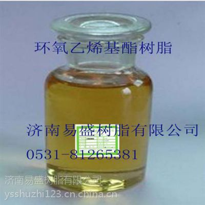贵州乙烯基树脂,易盛值得信赖,环氧乙烯基树脂