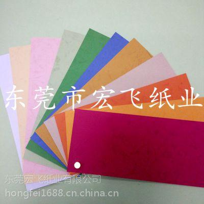 广东HF高档进口印尼皮纹12色正大度彩色皮纹纸厂家供应