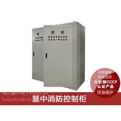 慧中75KW消防水泵启动控制柜