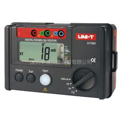 UT581 漏电保护开关测试仪|型号UT581
