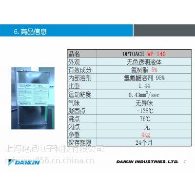 大金OPTOACE WP-140电子电路板氟素防水防油防潮剂