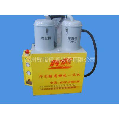 供应供应焊剂输送回收一体机 焊剂输送机 焊剂回收机