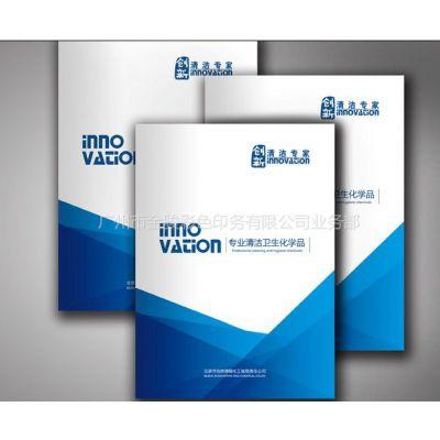 供应广州的产品手册|宣传手册印刷,量大从优