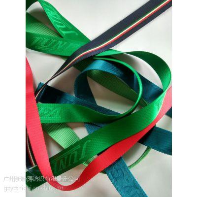供应尼龙织带、涤纶织带、网络织带、箱包织带,高强染色织带,提花织带