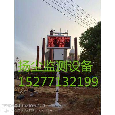 南宁工地环境扬尘监测设备PM值监测厂家报价
