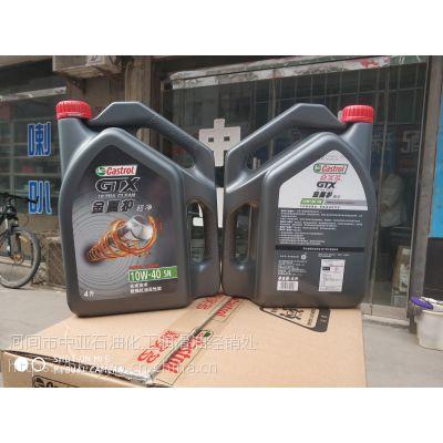 长期供应原装正品磁护·极护·金嘉护·嘉力0W-40高品质汽油机油,润滑油。质优价廉