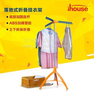 ihouse单层时尚创意便携式简易落地式晾衣架晒衣架室内户外挂衣架