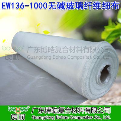 博皓 正品货源 无碱玻璃纤维细布EW100-1000 冲浪板运动器材复合材料玻纤布