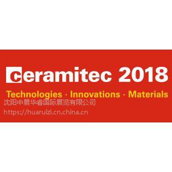 2018年德国慕尼黑国际陶瓷工业展CERAMITEC