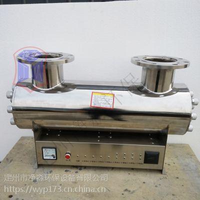 定州净淼紫外线消毒器管道式果汁厂专用紫外线杀菌消毒器可定制