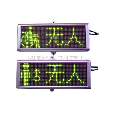 环保智能洗手间有人无人信息显示屏蓝创宇三字双色带功能性图标更衣室值班室信息交换提示屏