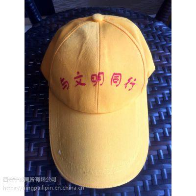 西安广告帽印字 太阳帽logo 纯棉帽 工服马甲绣字做字