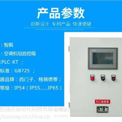 空调机组自控箱 空调自控系统 暖通自动化