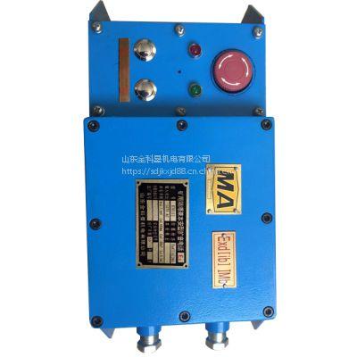 矿用通讯声光报警信号器 多功能扩音电话 金科机电