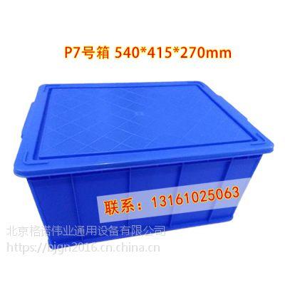 北京格诺P7号加强加厚带盖塑料箱 物流周转箱 整理收纳箱