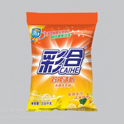 彩合柠檬清新高效去污洁净护色洗衣粉2.52kg