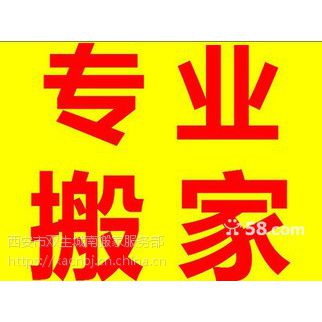 供应西安市长安区郭杜搬家公司83181111