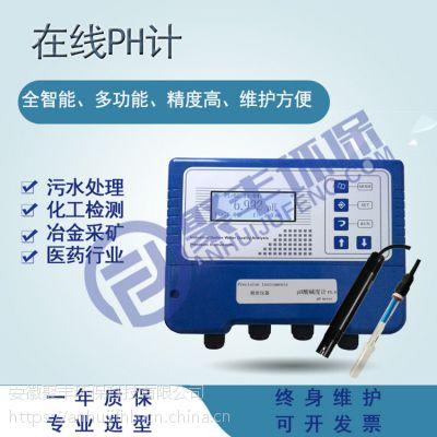 PH分析仪PH在线监测JUPHILEM-PH100厂家直销