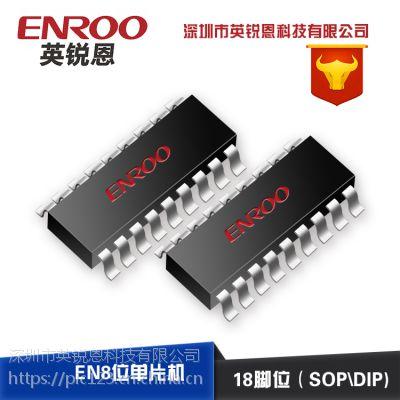 专业电子产品方案专用芯片EN8F675单片机适用于灯具、手电筒、汽车电子、香薰机