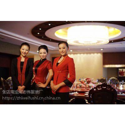 淄博酒店服定做哪家好|淄博酒店服定制特价|淄博酒店服订制批发