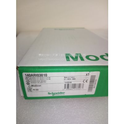 140ARI03010施耐德PLC正品含税 现货 技术支持