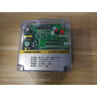 预售LC-PDC-ZC08D可编程脉冲控制仪