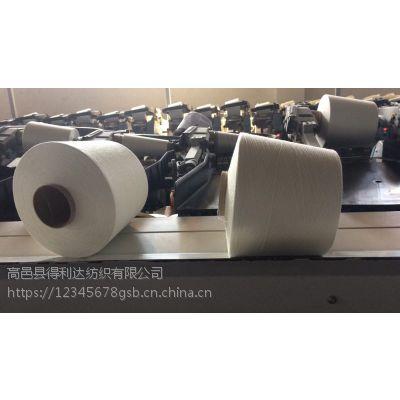 仿大化涤纶纱线气流纺涤纶纱