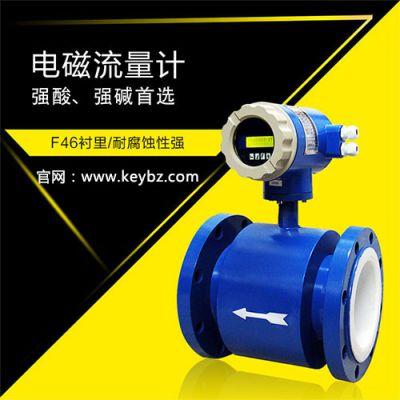 防腐污水智能型电磁流量计_上海佰质仪器