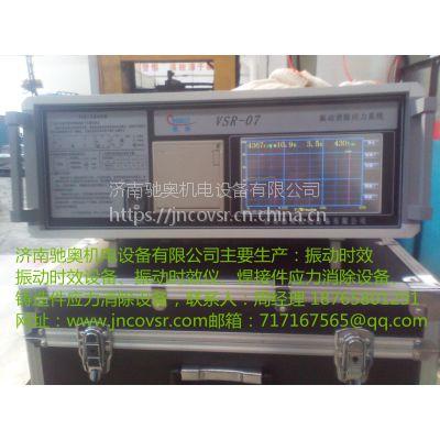 钦州时效振动仪处理金属构件残余应力,VSR-05C型处理吨位0-500吨。