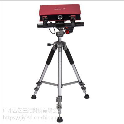 吉艺高精度自由式三维扫描仪3d立体抄数机白光拍照式便携快速建模逆向工程三维测量用
