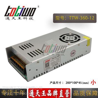 通天王12V30A开关电源、12V360W电源变压器 (小体积)TTW-360-12