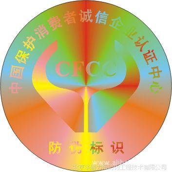 供应江苏图书专用激光镭射防伪标签印刷制作公司|江苏防伪公司