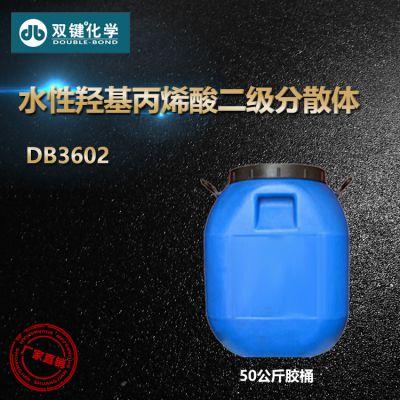 武汉双键 水性羟基丙烯酸二级分散体 DB3602厂家直销