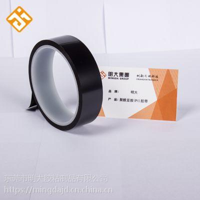 东莞市明大/MD 供应35um双面聚酰亚胺胶带