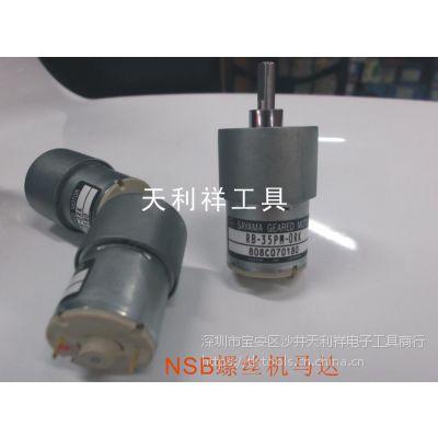供应螺丝机马达、NSB马达、QUICHER快取NSB螺丝机电机