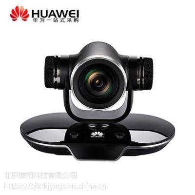 华为高清摄像机HUAWEI VPC620