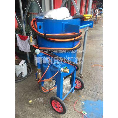 货车除锈专用喷砂机 青峰600型开放式喷砂机专业除锈、去底漆