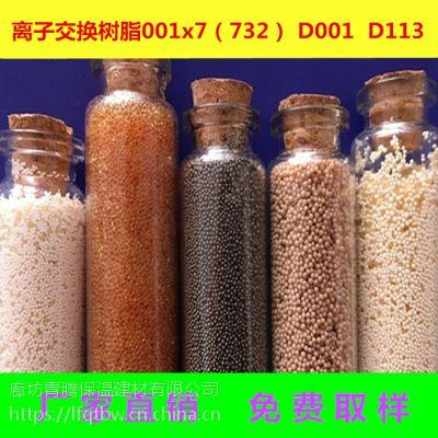 批发软化水阳离子交换树脂诚信,青腾001-7软化水树脂