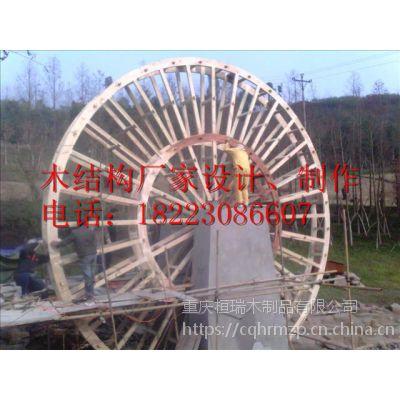 木结构景观水车 防腐木水车厂家 重庆木质天车价格 水车制作生产找桓瑞公司