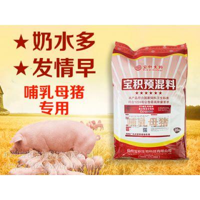 哺乳母猪饲料增加采食量 母猪预混料批发零售