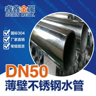 小区用DN50不锈钢水管 薄壁304卫生级不锈钢饮用水管批发